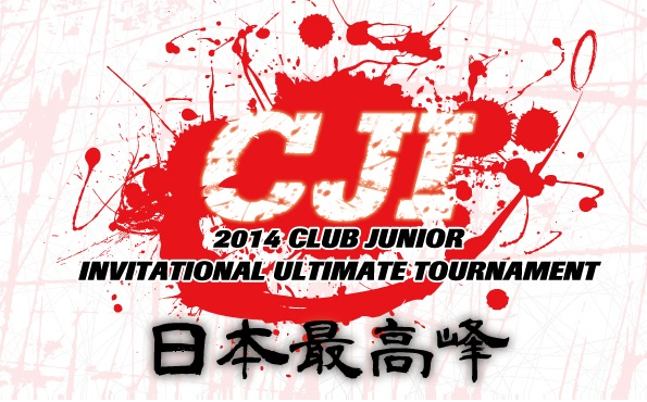 CLUB Jr. Invitational Ultimate Tournament 日本最高峰
